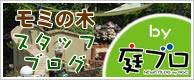 エクステリアモミの木 スタッフブログ
