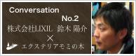 対談第二弾 | LIXIL岩手支店 鈴木陽介 × エクステリアモミの木