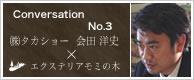 対談第三弾 | タカショー東北支店支店長 会田洋史 × エクステリアモミの木