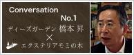 対談第一弾 | ディーズガーデン(株式会社 傳來工房)専務取締役 橋本昇 × エクステリアモミの木