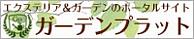 実例と地域で外構業者が探せるエクステリアと庭の情報サイト