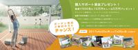 庭de暮らしアップキャンペーン2017