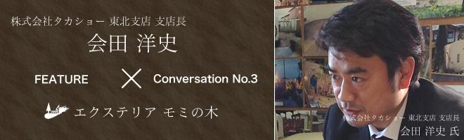 対談第三弾   タカショー東北支店支店長 会田洋史 × エクステリアモミの木