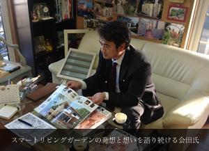 スマートリビングガーデンの発想と想いを語り続ける会田氏