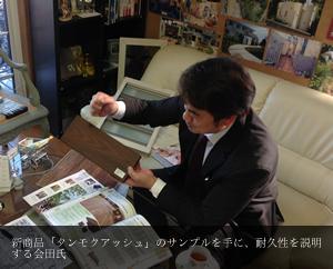 新商品「タンモクアッシュ」のサンプルを手に、耐久性を説明する会田氏
