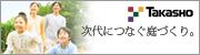 庭・ガーデニング・エクステリア タカショー